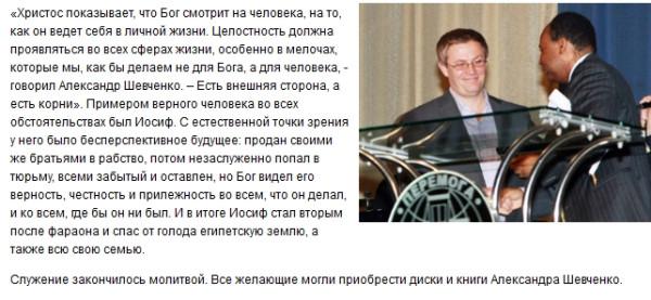 Шевченко в Победе-2