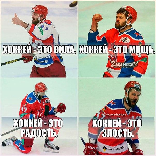 Стихи про хоккейные команды