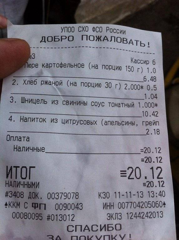 кремлёвский чек