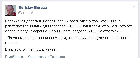 Спикер Госдумы РФ о требовании ПАСЕ освободить Савченко: В цивилизованном, правовом государстве такой размен недопустим - судебная власть независима - Цензор.НЕТ 6839