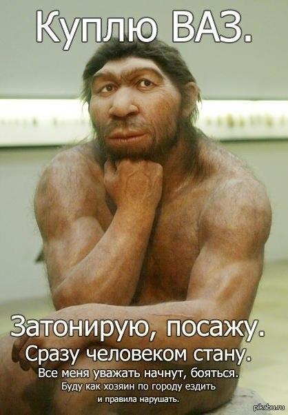 kupil_vaz_stal_chelovekom