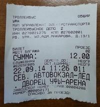 bilet_muet