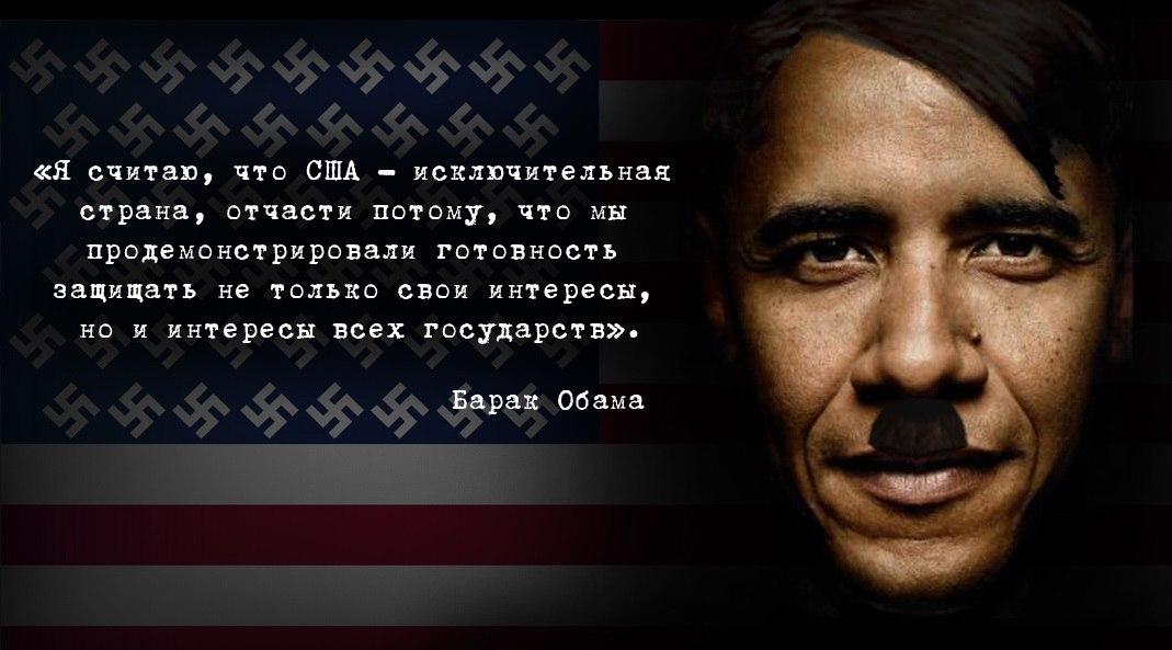 Обама Гитлер