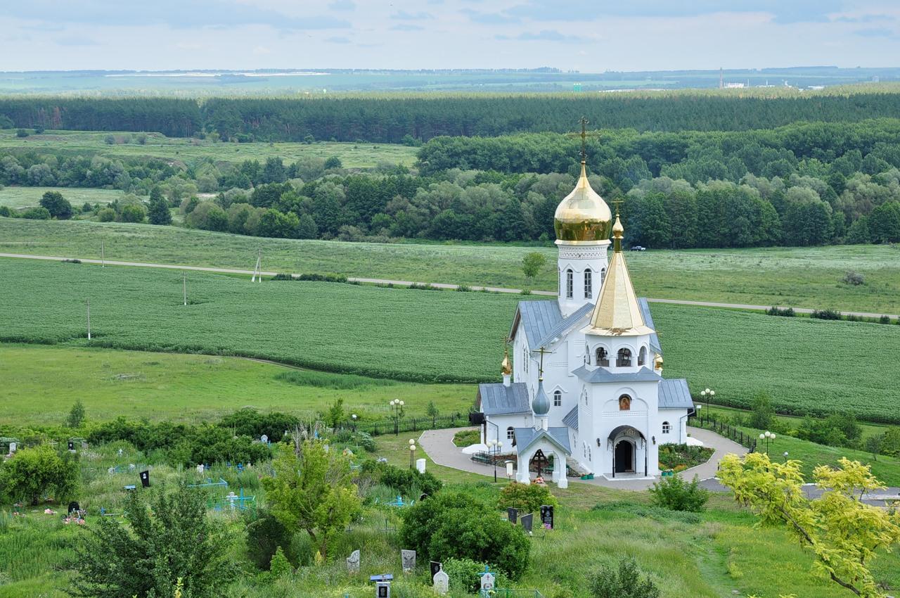 белгородск