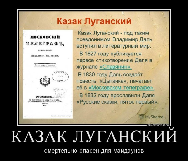 293625_kazak-luganskij_demotivators_to