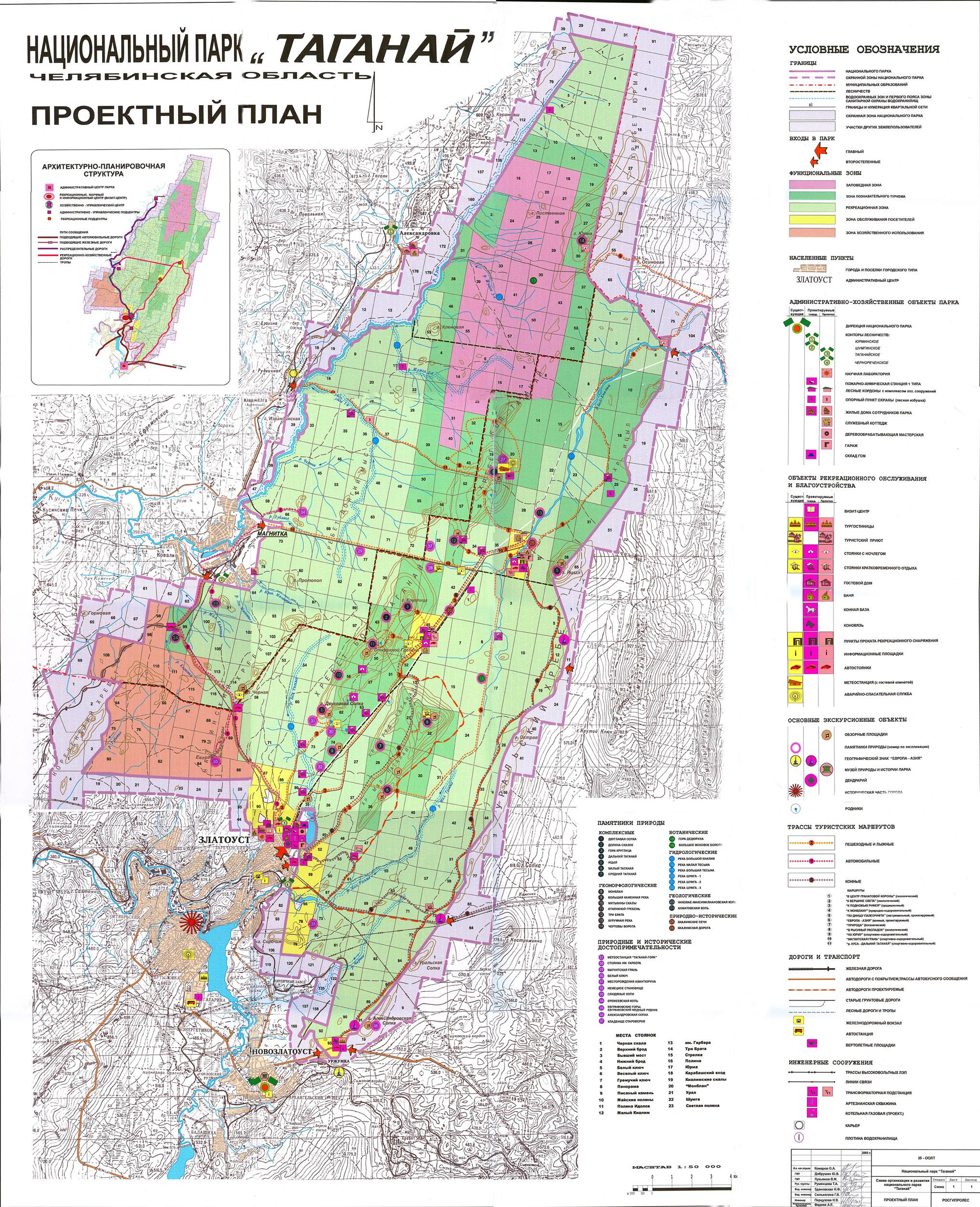 Карты - Национальный парк Таганай