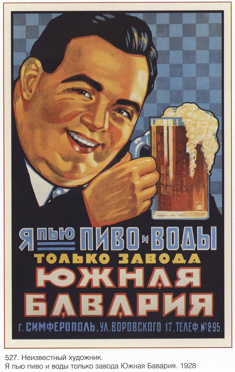пиво южная бавария