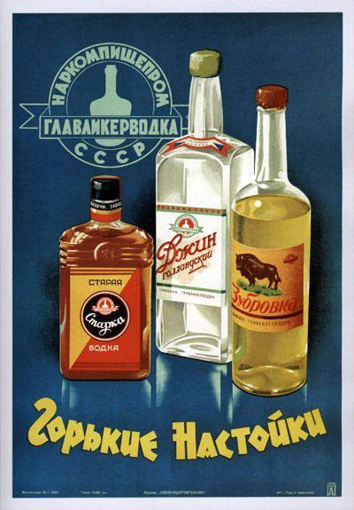 зубровка джин