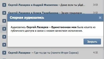 Лазарев Единственная моя