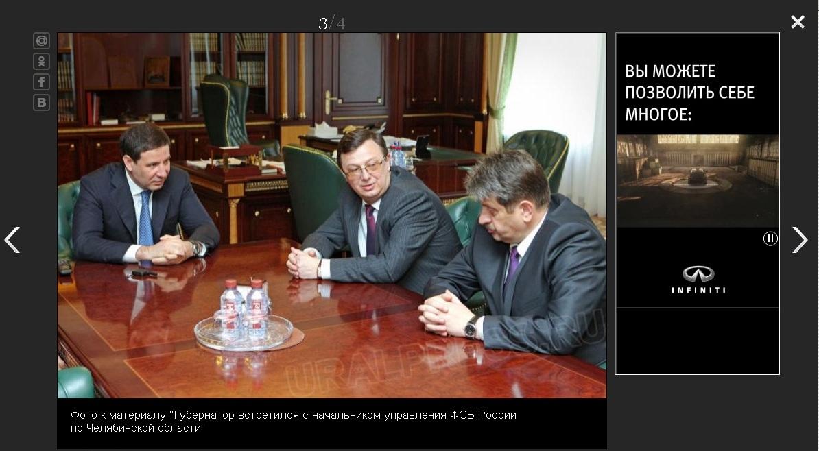 юревич и ФСБ