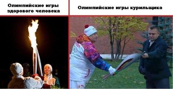 олимпийский факел здорового человека