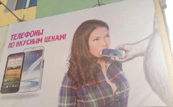 реклама магазина сотовой связи