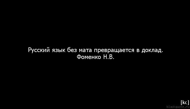 русский язык без мата