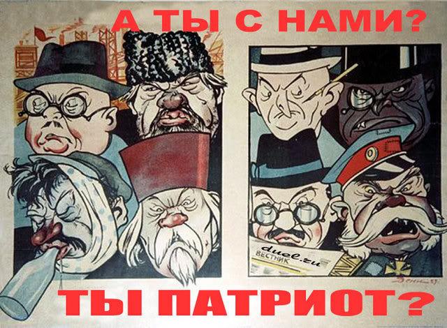 плакат ты патриот? 1929 год