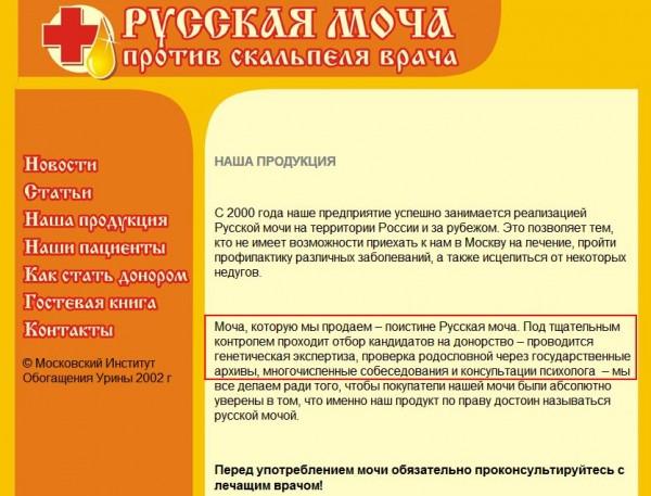 русская моча против скальпеля врача