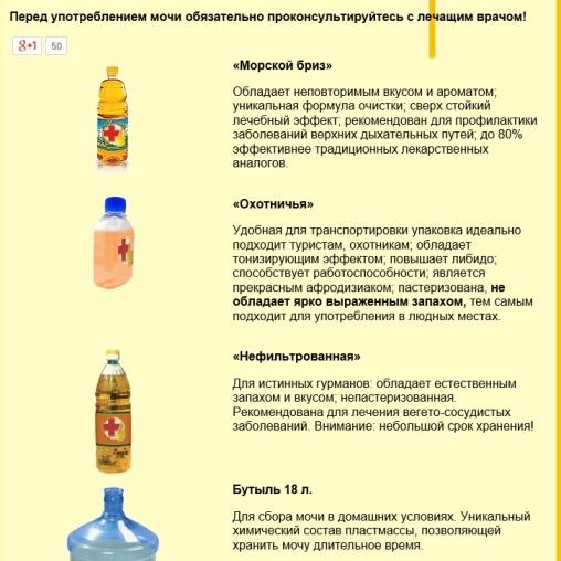русская моча