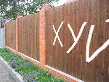 матерная надпись на заборе
