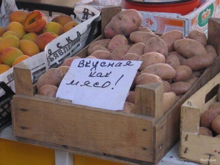 картошка вкусная как мясо