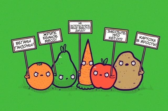 овощи бастуют