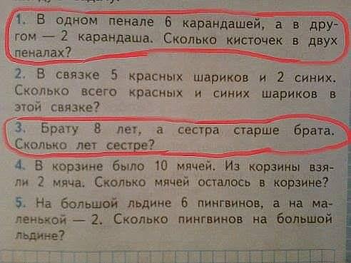 дурацкие задачи по математике