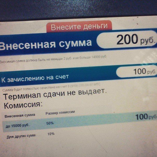 терминал оплаты в Воронеже