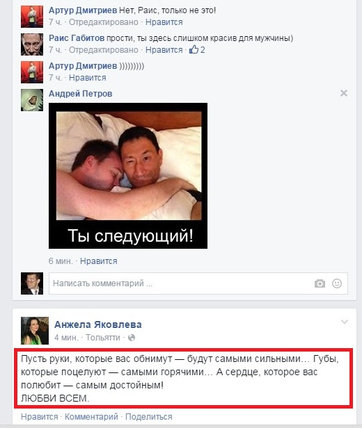 френдлента Facebook