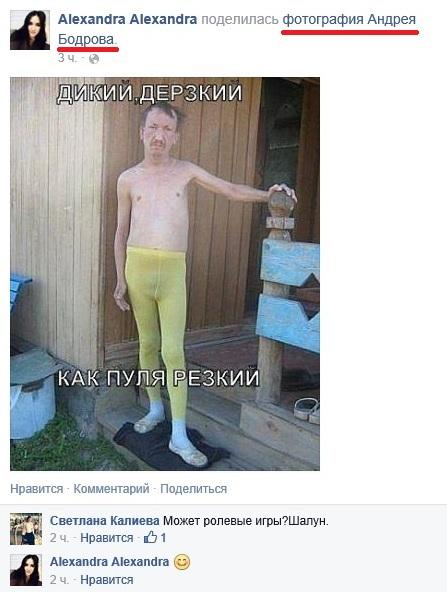 фотография в ФБ