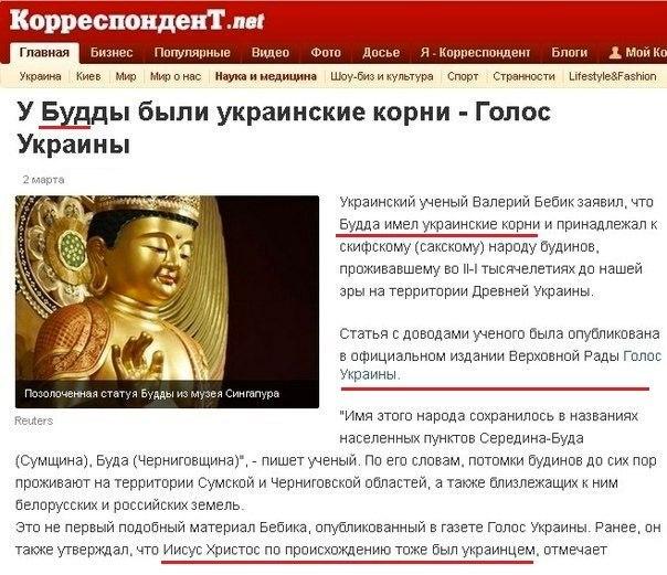 будда был украинцем