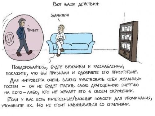 как общаться с интровертами