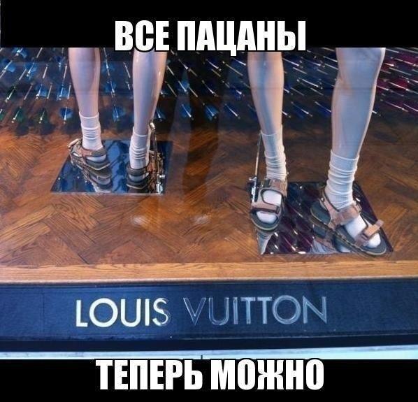 сандали с носками