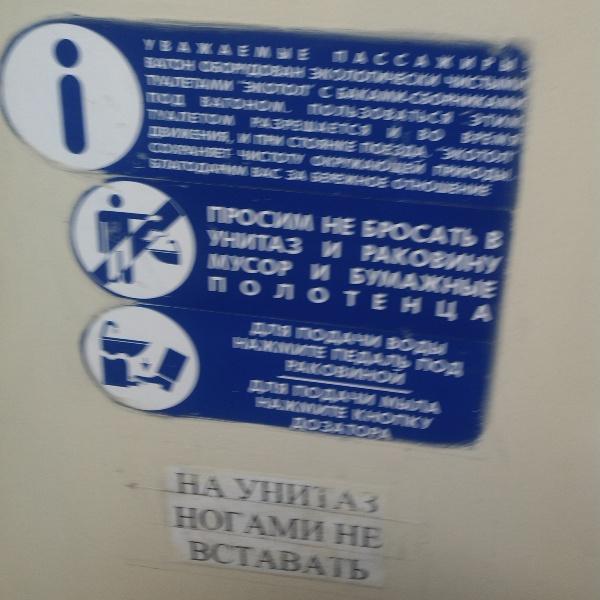 экологичный туалет в поезде