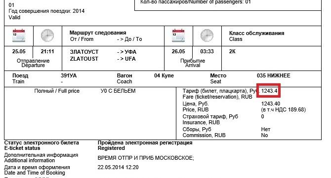 билет май 2014