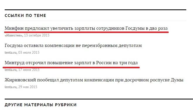 Госдума и Россия