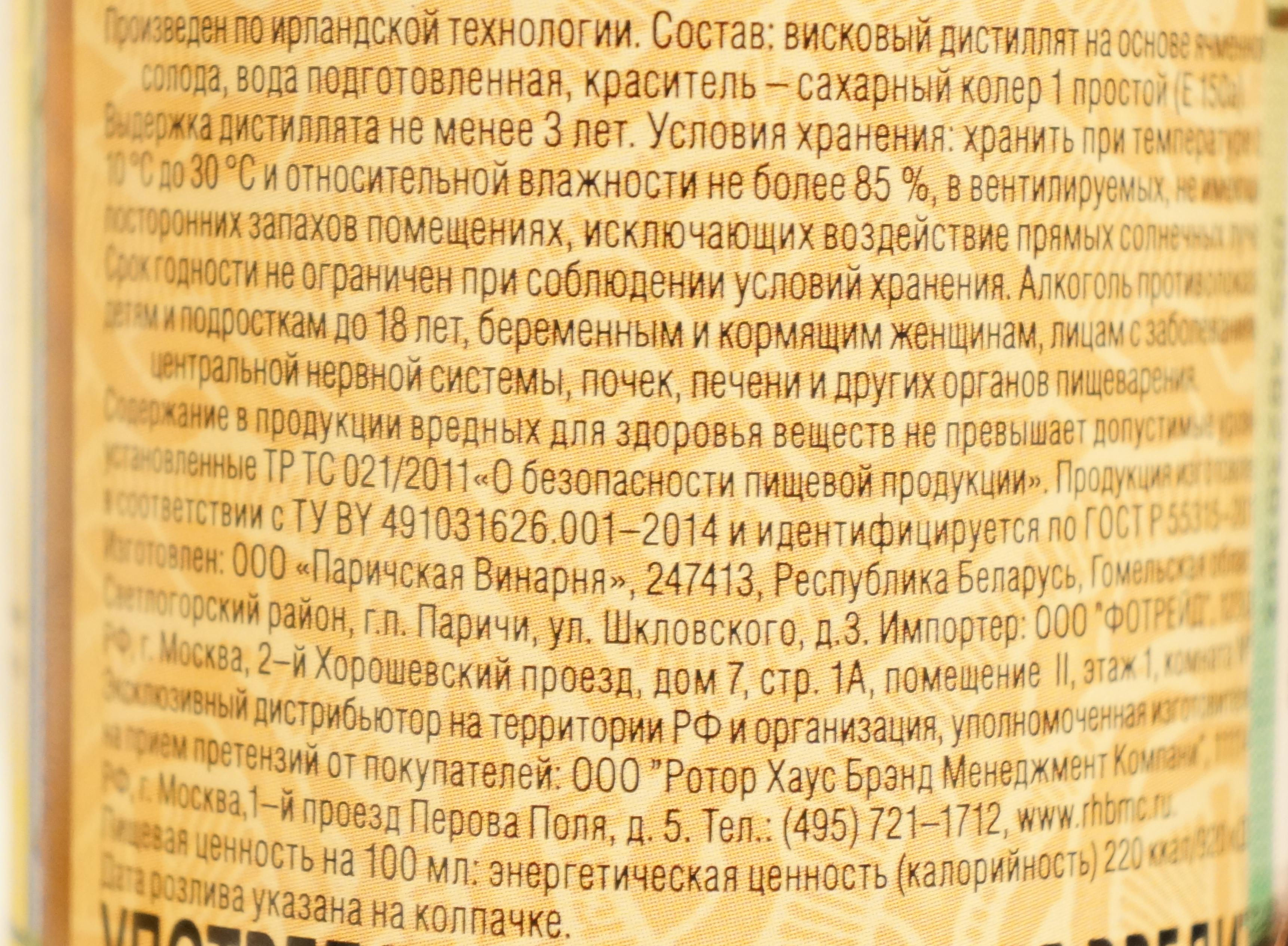 виски из Беларуси