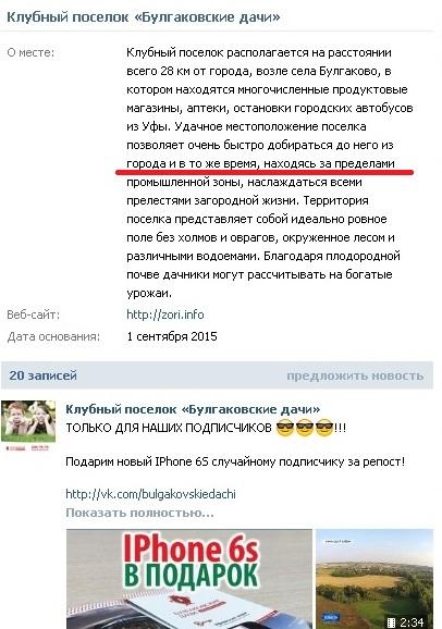 булгаковские дачи 1