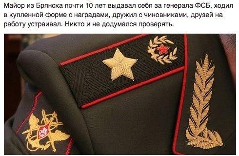 В Брянске майор практически десять лет выдавал себя за генерала ФСБ