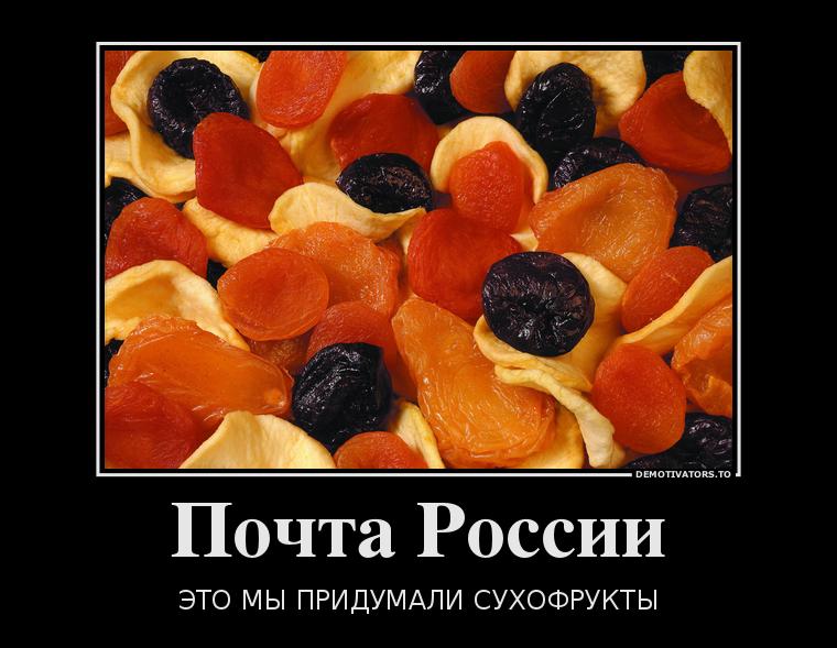 pochta-rossii_demotivators_ru