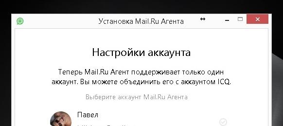 аккаунт мэйл ру
