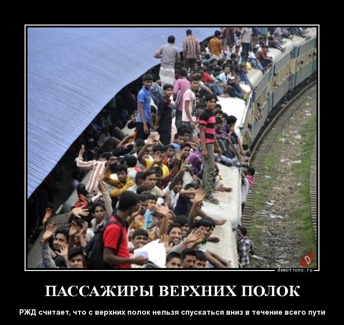пассажиры верхних полок обязаны проводить там все время пути