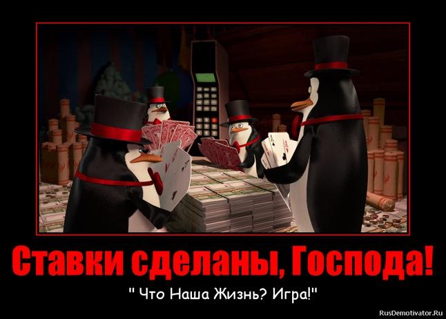 Ва-банк...