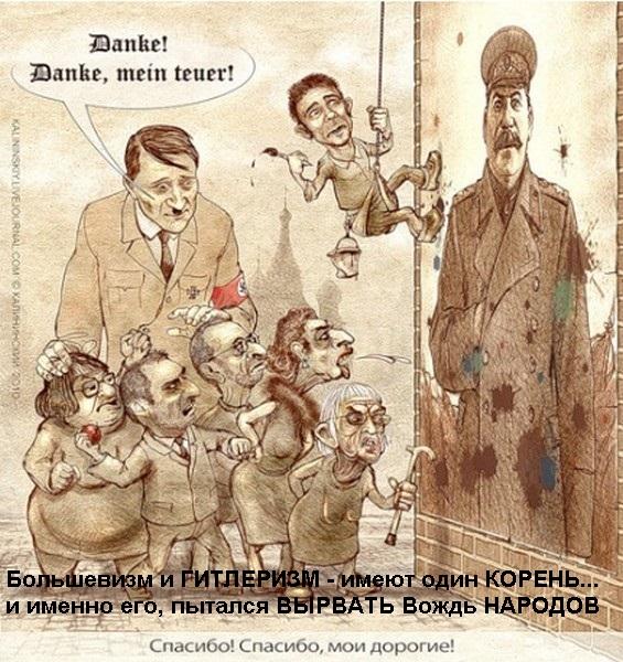 Большевизм и гитлеризм... а КОРЕНЬ один