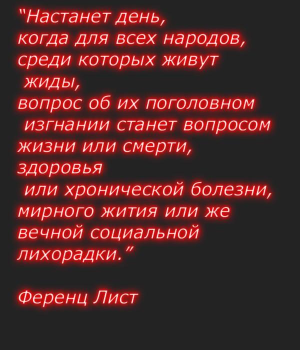 Истина...