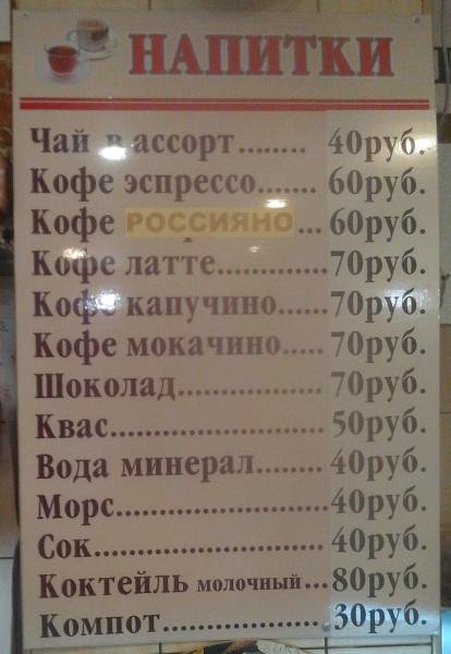 Россияно