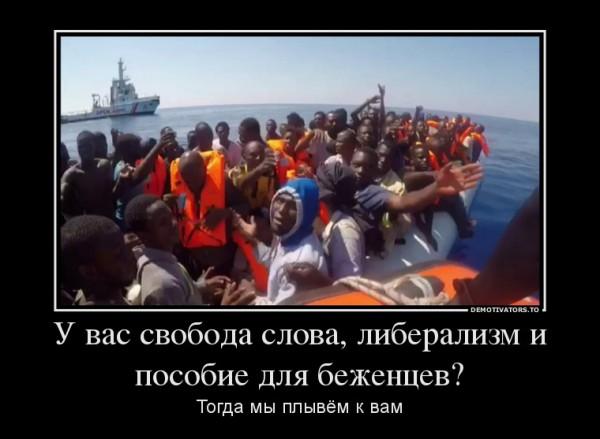 2070197_u-vas-svoboda-slova-liberalizm-i-posobie-dlya-bezhentsev