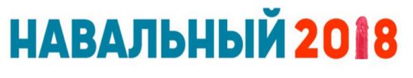 Навальный 2018 2.png