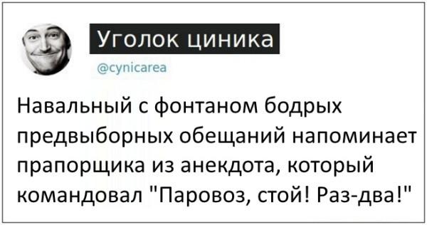 Навальный прапорщик.jpg