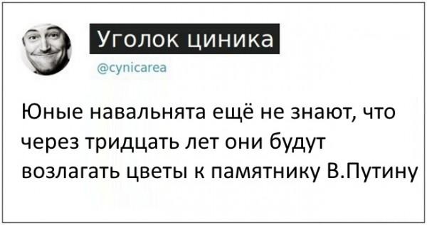 Юные навальнята.jpg