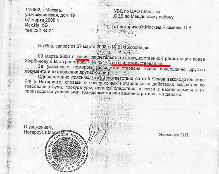 005otvet_notariusa_little