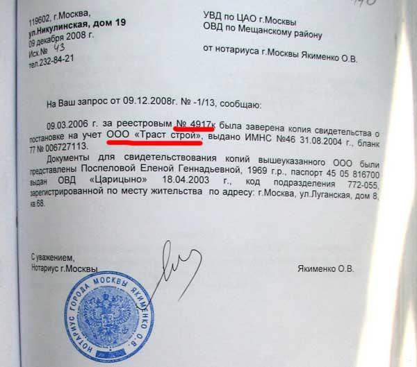 005otvet_notariusa_2_trast