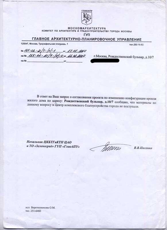 proekt_otvet_pasenko